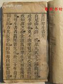 嵩厓尊生全书存三卷:序目、卷一前26.5叶、卷八、卷九前35.5叶》春秋书坊古籍