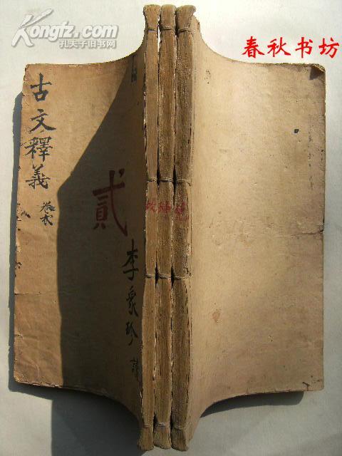 重订古文释义新编存三卷:卷二、七、八》春秋书坊古籍