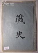 光绪年珍稀军事资料4:<战史>  (约1907年)