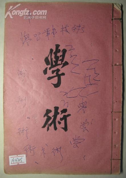 光绪年珍稀军事资料6:<学术>  (约1907年)