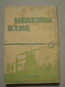 关于城市政策的几个文献。1949年1月1印,土本纸,竖排字,