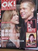 《OK中文版》04年6月 创刊号 布拉德皮特,张柏芝, 蔡依琳