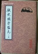 钦定国子监志(精装全两册有书衣)