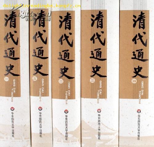 清代通史 (1-5卷)