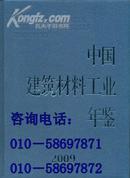 《中国建筑材料工业年鉴2009》