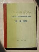 四川中药志  第一卷2册 1979年初版 库存 近全品