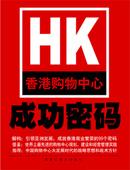 香港购物中心成功密码