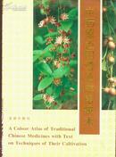 中药原色图谱及栽培技术<全彩图版,16开,精装本,品佳>---055
