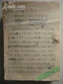 《桂系演义部分原手稿》(现有21本,71回-89回、91回、92回)