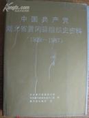 中国共产党湖北省黄冈县组织史资料.[1922--1987]