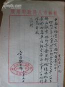 手札:广西桂林市人民政府卫生科毛笔公函一页