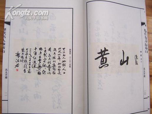 正版书,〈历代名人咏黄山〉2本一套全  ,有刘海粟,沙孟海作品,宣纸线装8开一版一印本.9.5品,包快递。