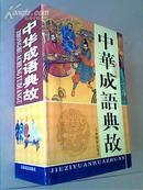 中华成语典故(全4卷)中华藏典 一版二印:3000册 原书精美包装盒 书品如图