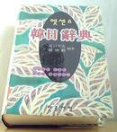 韩日辞典 民众书林 安田吉实,孫洛範编著