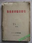 《鲁迅著译篇目索引》姜德明赠本