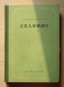 正常人体解剖学 上下2册 1958年版