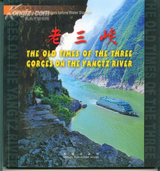 老三峡(长江三峡蓄水前风光,中英对照,07年一版一印,仅印10000册,十品)  卖家包邮