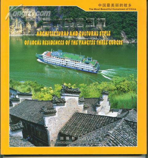 三峡民居风情  精美图册 品好近全     卖家包邮