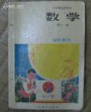 六年制小学课本数学第11册