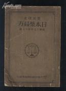日文原版医书:日本药局方(第五改正)(昭和十七年第五十版)