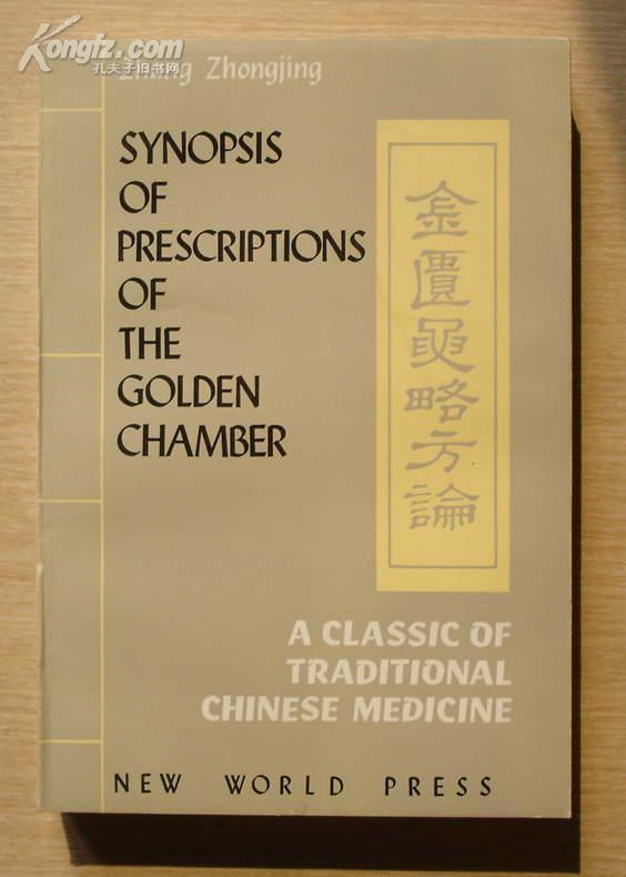 金匮要略方论 1987年初版  英文版 全品