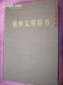 精神文明辞书(全1册)【布面精装16开 1986年8月1版1印 仅印2万册 包邮挂费】详细见描述