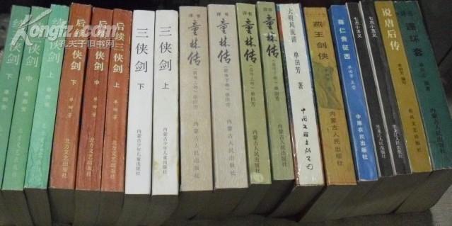 <<单田芳.>>传统评书系列带绣像十品未阅全一版一印不单卖共21本
