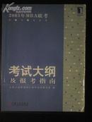 2003年MBA联考考试大纲及报考指南 指导委员会编 机械工业出版社