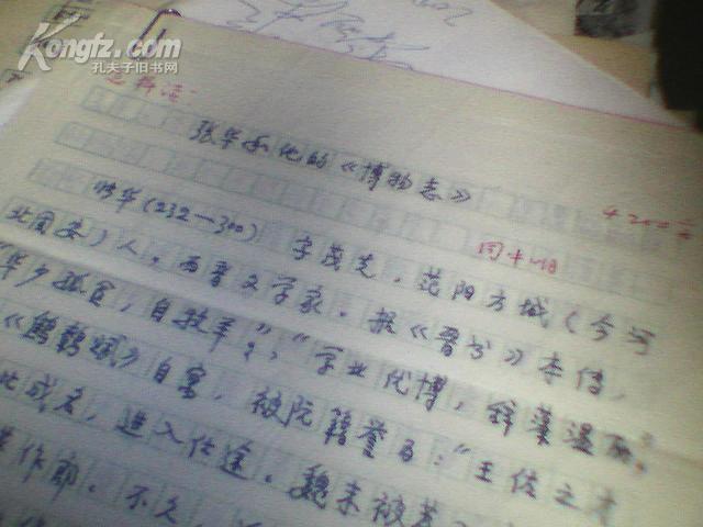 中国红楼梦学会常务理事周中明的一篇文稿16开14页