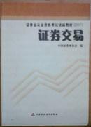 证券交易2007 证券从业资格考试统编教材
