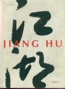 JIANG  HU  江湖----055