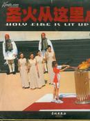 圣火从这里点燃---体育摄影画册<签名赠胡因梦惠存>----055