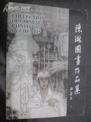 中国美术家协会会员国家一级美术师陈琳签名本: 陈琳国画作品集