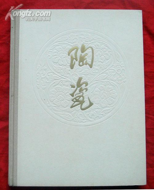 陶瓷【1961年1版1印,精装,787X1092/10 开本】