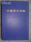 中国音乐词典(特精)