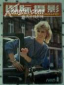 国际摄影1985-1