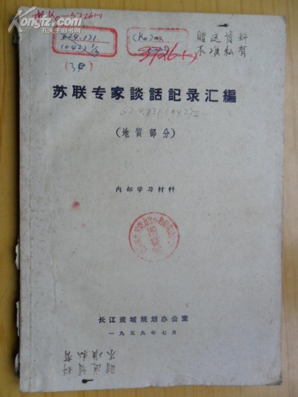 苏联专家谈话记录汇编(地质部分)16开