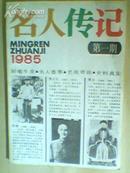 创刊号:名人传记[1985/总1期]
