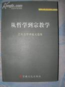 从哲学到宗教学--吕大吉学术论文选集