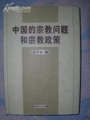 精装  中国宗教问题和宗教政策
