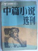 中篇小说选刊(1985年1期)