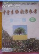 中学生物教学参考1999增刊2(新编高中会考单元测试及模拟套题