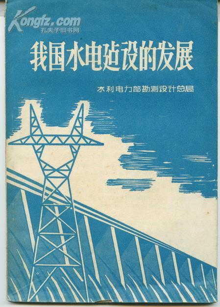 我国水电建设的发展  1958年一版一印      卖家包邮