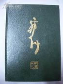 郭子绪书法选(签名本)