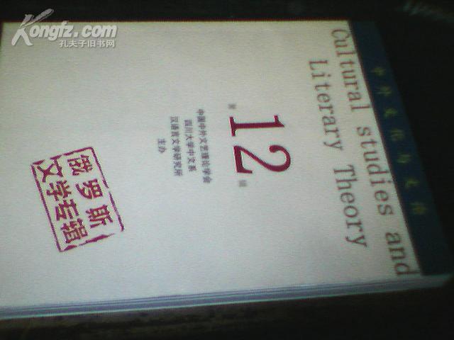 中外文化与文论(12 俄罗斯文学专辑)