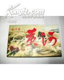 黄河(谢瑞阶美术作品 10枚一套 60分邮资)邮资明信片