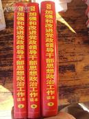 加强和改进党政领导干部思想政治工作读本(上中下)2000年一版一印,印量3000,大16K精装本带原装护封