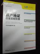 如何通过原产地证尽享关税优惠:2009年最新修订版