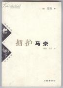 拥护马奈(双峰译丛,2005年2月一版一印,有多幅彩画,包邮挂)