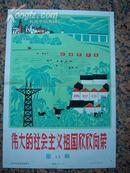 8-63.伟大的社会主义祖国欣欣向荣(第12辑)-新华社新闻展览照片1976年8月,规格8开,95品